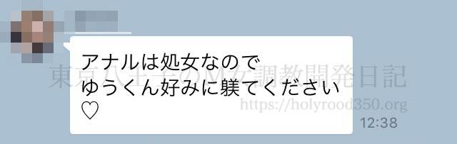 anal choukyou 01 - 部屋でたっぷり2時間アナルとおまんこお仕置きエッチ | 東京都立川市