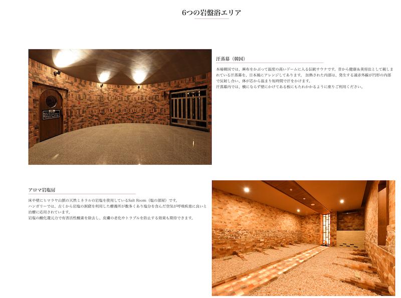 ganban - 【岩盤浴】竜泉寺の湯(八王子みなみ野)は最高の日帰り温泉