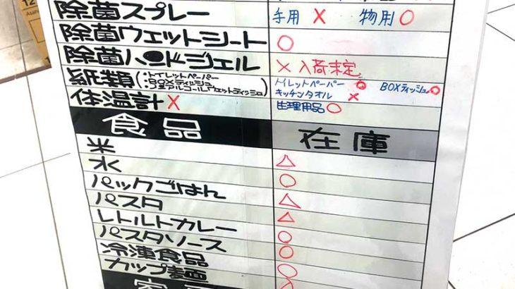 hachiouji mask zaiko covid19 re 730x410 - 【随時更新】八王子市のドンキでのマスク・アルコール・除菌の在庫状況