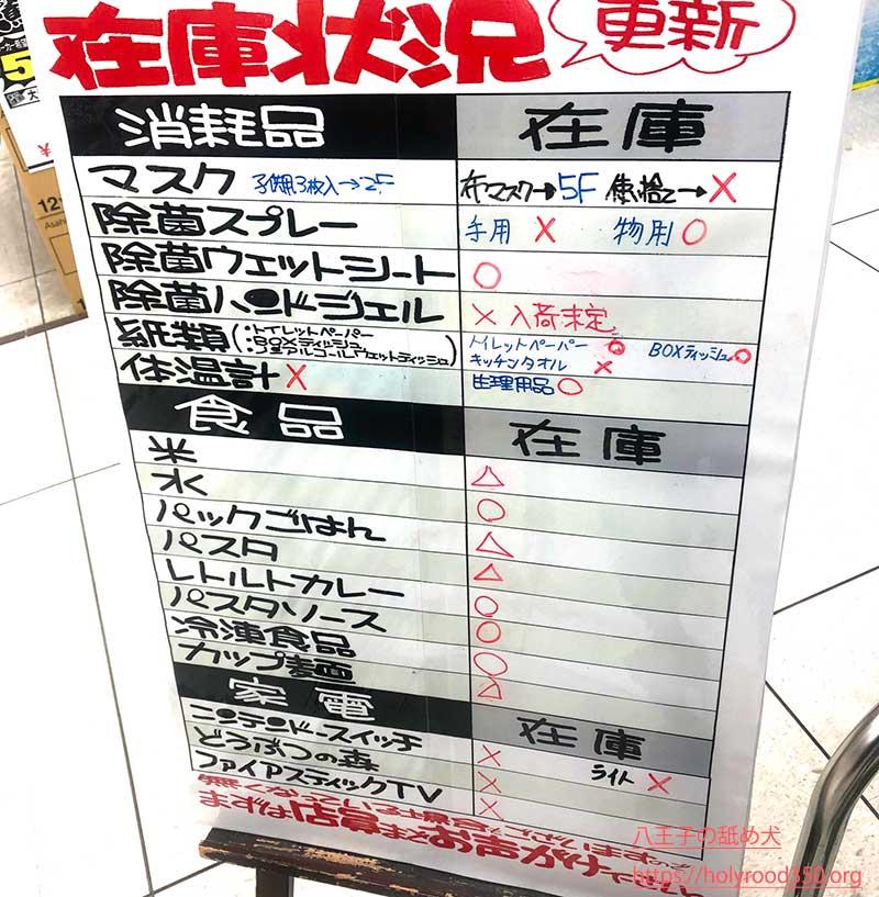 hachiouji mask zaiko covid19 re - 【随時更新】八王子市のドンキでのマスク・アルコール・除菌の在庫状況