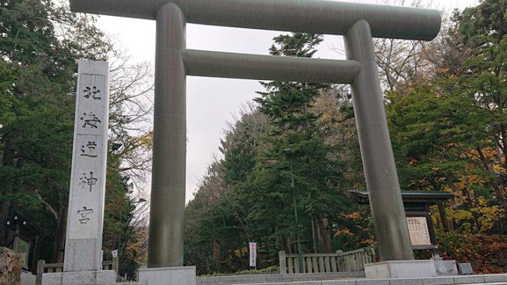 2020年 北海道出張ついでに北海道神宮参拝!