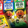 kodomokusuri 100x100 - シングルママさんの子供が風邪で大変みたいなのでお薬買い出し
