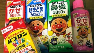 kodomokusuri 320x180 - シングルママさんの子供が風邪で大変みたいなのでお薬買い出し