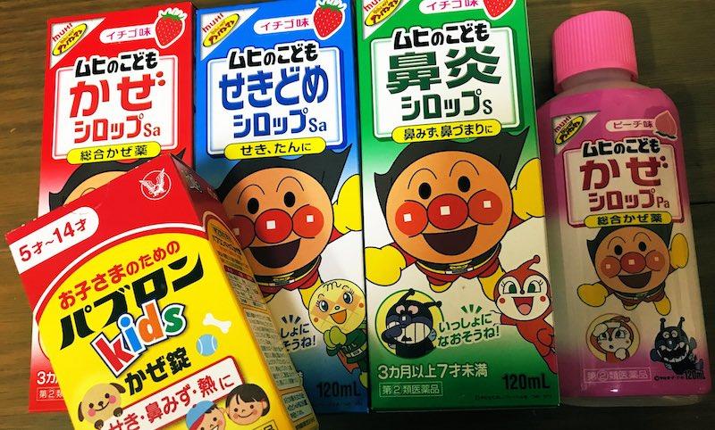 kodomokusuri - シングルママさんの子供が風邪で大変みたいなのでお薬買い出し