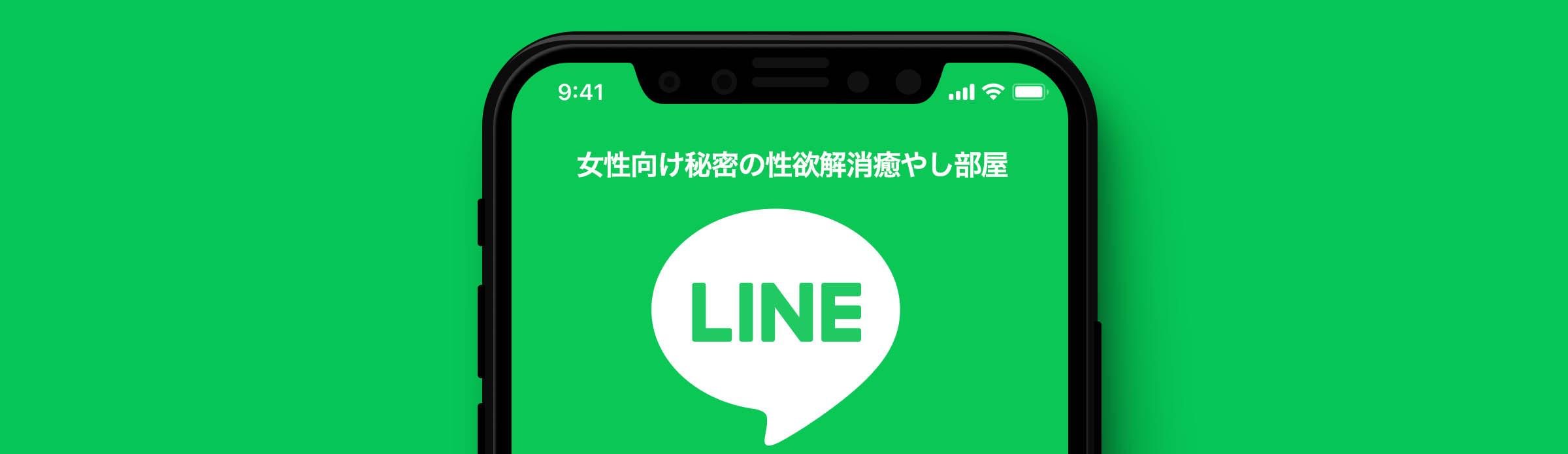 line app jyosei trim - 【LINE】中イキ開発・クリイキ開発、乳首イキ開発、調教、乳首舐めいじめへの予約と依頼はこちら