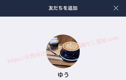 line add yuu new - 【予約】中イキ開発・クリイキ開発、乳首イキ開発、調教、舐め乳首いじめへの予約と依頼はこちら