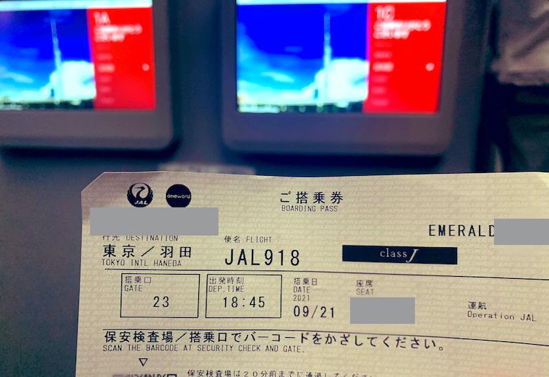 naha job22 2 - 沖縄那覇出張から東京経由の京都出張へ