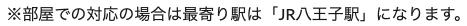 room taiou station toride - 【予約】東京八王子の舐め犬(クンニ)・開発・調教への予約と依頼はこちら