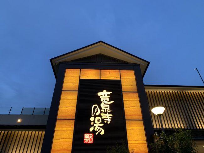 ryuusenji hachioji01 650x488 - 【岩盤浴】竜泉寺の湯(八王子みなみ野)は最高の日帰り温泉