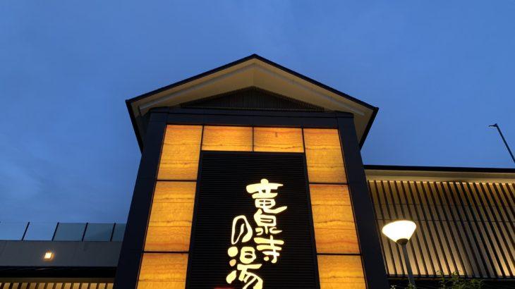 【女子にも人気】竜泉寺の湯(八王子みなみ野)は最高の日帰り温泉