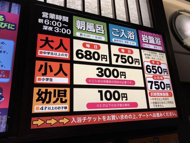 ryuusenji hachioji02 650x488 - 【女子にも人気】竜泉寺の湯(八王子みなみ野)は最高の日帰り温泉