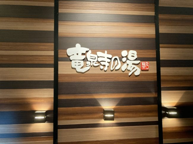 ryuusenji hachioji05 650x488 - 【女子にも人気】竜泉寺の湯(八王子みなみ野)は最高の日帰り温泉