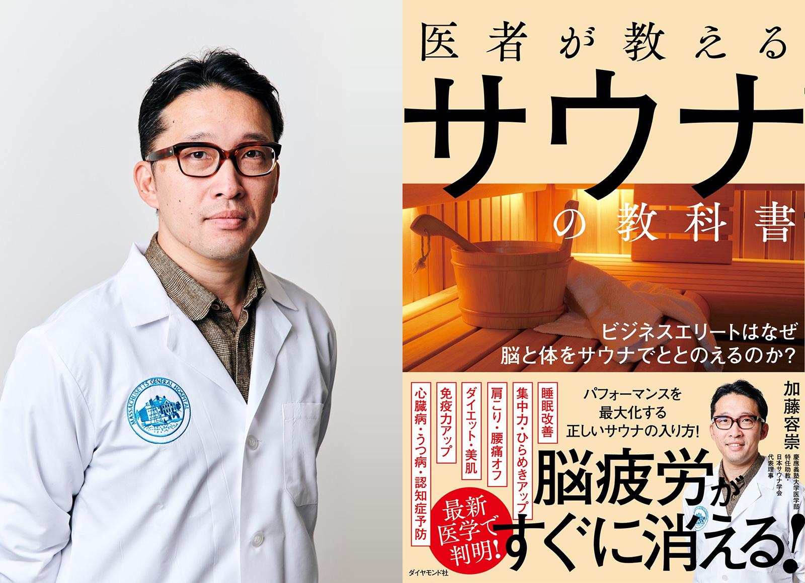 sauna ishi - 加藤容崇医師に正しいサウナの入り方をレクチャーしてもらった | 中だし種付けセックスより気持ちが良いサウナの入り方とは?