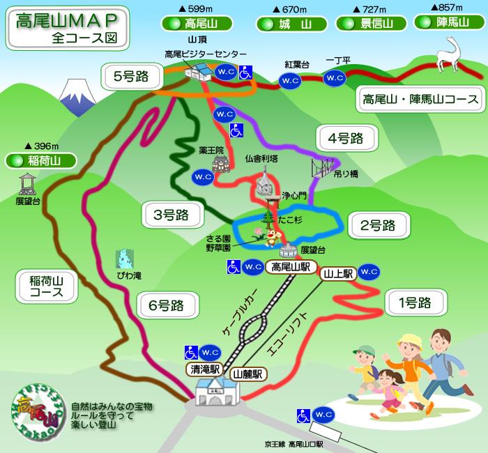 takaosan map - 八王子から高尾山登山 社会人2年目のOLさんと
