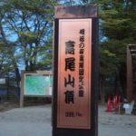 【感染リスクゼロ】高尾山ナイトウォークは最高!