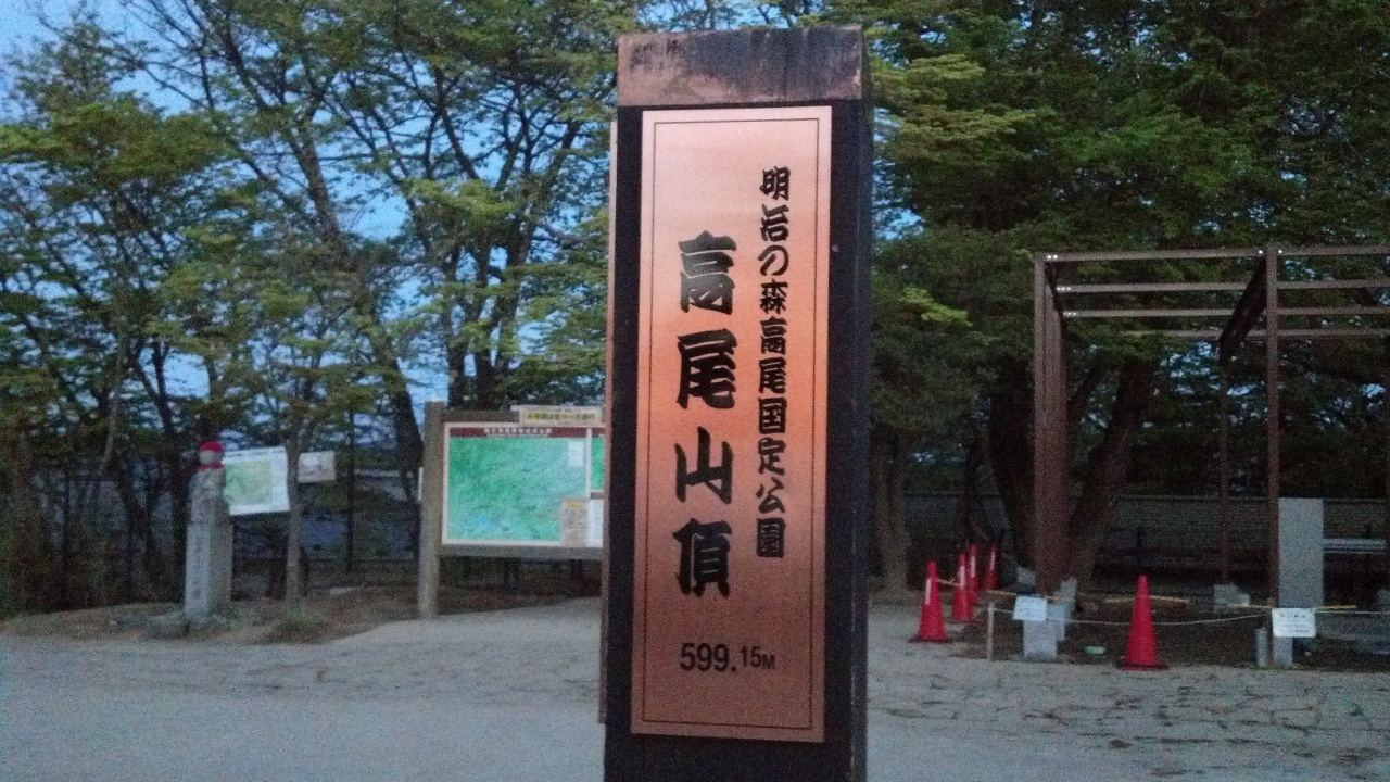 takaosan night 02 - 【貸切】高尾山ナイトウォーク(夜の散歩)はおすすめ!