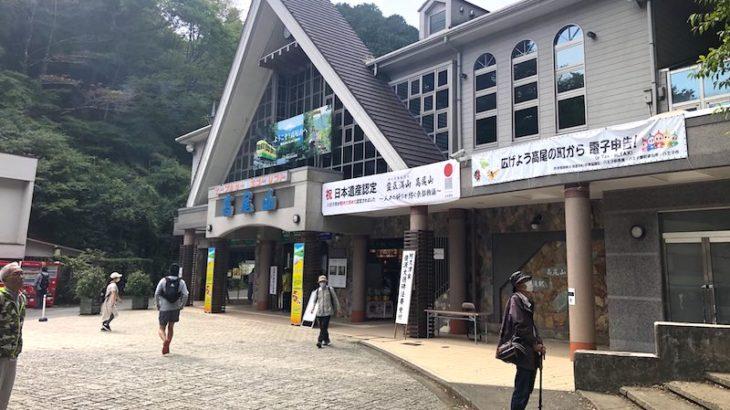 休日の高尾山登山は人がいっぱい おすすめしません!