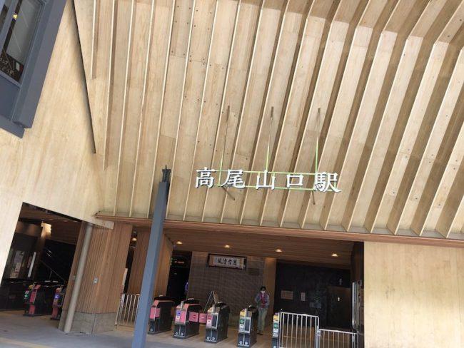 takaosan tozan02 650x488 - コロナ自粛明けで友達と高尾山に登山してきた