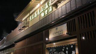 takaosan walk with yumi 2 320x180 - 超絶元気な20女子と高尾山散歩してからの京王高尾山温泉の極楽湯