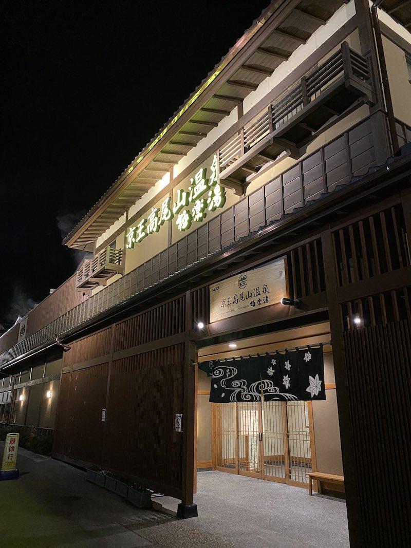 takaosan walk with yumi 2 - 超絶元気な20女子と高尾山散歩してからの京王高尾山温泉の極楽湯